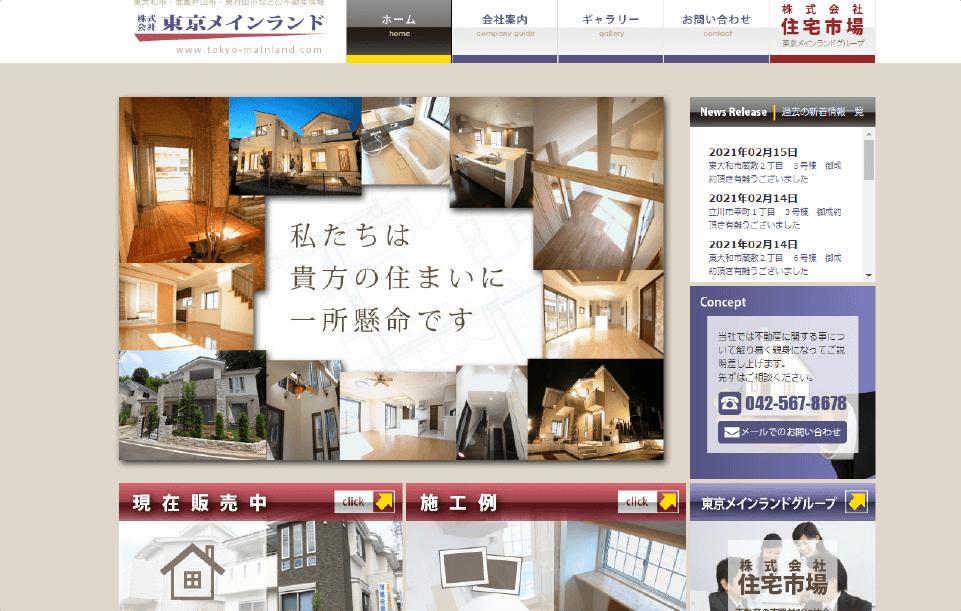株式会社東京メインランド