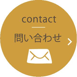 contact問い合わせ